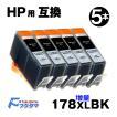 HP178XLBK ブラック 単品 5本セット ICチップ付き 互換インクインクカートリッジ 増量 残量表示機能付