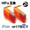 HP178XLY イエロー 単品 2本セット ICチップ付き 互換インクインクカートリッジ 増量 残量表示機能付 HP178