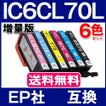 IC6CL70L EPSON インク 互換インク IC6CL70 増量タイプ 6色セット IC70L