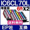 EPSON インク IC6CL70L 互換インク IC6CL70 増量タイプ 6色セットX2set