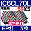 EPSON インク IC6CL70L 互換インク IC6CL70 増量タイプ 6色セットX5set