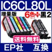 EPSON インク IC6CL80L 増量版 6色セット+2本黒ICBK80...
