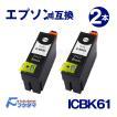 EPSON エプソン プリンター インク  ICBK61 単品 2本セット 互換インクカートリッジ