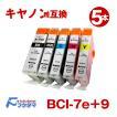 Canon キャノン  BCI-7e+9/5MP対応 5色セット BCI-7e+9系 互換インクカートリッジICチップ付き