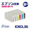 EPSON エプソン IC6CL35 互換インク単品、選択自由 IC35系 ICBK35 ICC35 ICM35 ICY35 ICLC35 ICLM35