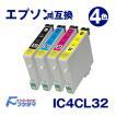 EPSON エプソン IC4CL32対応 4色 セット ICBK32 ICC32 ICM32 ICY32 互換インクカートリッジ