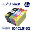 EPSON エプソン IC4CL6162対応 4色 セット ICBK61 ICC62 ICM62 ICY62 互換インクカートリッジ