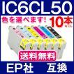 EPSON エプソン IC6CL50対応 カラー選択可 10本 セット IC50系 互換インクカートリッジ