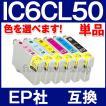 EPSON エプソン IC6CL50対応 単品、選択自由 IC50系 互換インクカートリッジ