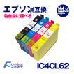 EPSON エプソン IC4CL62対応 単品、選択自由IC62系 ICBK62 ICC62 ICM62 ICY62互換インクカートリッジ