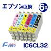 EPSON エプソン IC6CL32対応 6色 セット IC32系 ICBK32 ICC32 ICM32 ICY32 ICLM32 ICLC32 互換インクカートリッジ