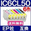 EPSON エプソン IC6CL50対応 6色 セット IC50系  互換インクカートリッジ