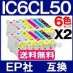 EPSON エプソン IC6CL50対応 6色 セットX2(計12本) 互換インクカートリッジ