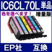 EPSON エプソン IC6CL70L 増量版 単品 色自由選択 IC6CL70 互換インク IC70 IC70L