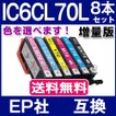 EPSON エプソン IC6CL70L 互換インク 増量タイプ 8本セット IC6CL70 色選択可