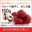 梅干し カシス梅 150g