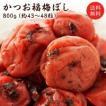 かつお福梅ぼし800g (塩分約10%)