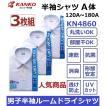 カンコー男子半袖スクールシャツ KN4860 ルームドライシャツ 3枚組 (A体)120A〜180A(B体)150B〜180B