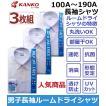 カンコー男子長袖スクールシャツ KN4830 ルームドライシャツ 3枚組 (A体)120A〜190A(B体)150B〜190B