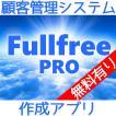 顧客管理ソフト Fullfree PRO