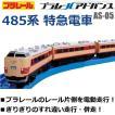 プラレールアドバンス 485系 特急電車