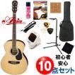創りの良い・アリアアコギ入門セット|ARIA  ADF-200 N (ナチュラル)  小ぶりなフォーク・タイプ / アコースティックギター・豪華10点セット!