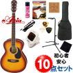 創りの良い・アリアアコギ入門セット|ARIA  ADF-200 TS (タバコサンバースト) 小ぶりなフォーク・タイプ / アコースティックギター・豪華10点セット!