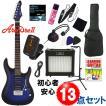 アーチトップボディのエレキギター入門13点セット|Aria Pro II  MAC-STD III MBS /メタリック・ブルーシェイド アリアプロ2