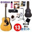 ヤマハ・ギターのアコギ入門・完璧13点セット|YAMAHA F-310P + NT(ナチュラル) / 当店オリジナル初心者セット