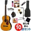 ヘッドウェイ・ギターのアコギ入門10点セット|HEADWAY HG-35 ANA (アンバーナチュラル)/ 小ぶりな「パーラータイプ」初心者セット