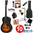 ヘッドウェイ・ギターのアコギ入門10点セット|HEADWAY HG-35 SB (サンバースト)/ 小ぶりな「パーラータイプ」初心者セット
