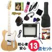 初心者のためのエレキギター入門用13点セット|K.Garage KTL-210/ASH NAT /  アッシュボディのテレキャスター・タイプ ナチュラル(艶なし)