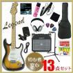 初心者 入門用13点 セット LEGEND by AriaProII / LST-ST-X M 2TS ストラトキャスター・タイプ 2トーン サンバースト エレキギター