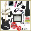 限定モデル! エレキギター初心者13点 セット LEGEND by AriaProII / LST-Z B/M BK ブラック / ストラトキャスター・タイプ