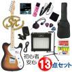 初心者のためのエレキギター入門用13点セット| SX KTL-300 3TS / テレキャスター シンライン タイプ 3トーンサンバースト