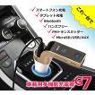 24V車対応 Bluetooth FMトランスミッタ スマホ急速充電対応 2.5A出力 ハンズフリー通話 MP3/WMA音楽に対応 micro SD/USBメモリーにも対応 CARG7