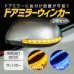 ドアミラー用 LEDウィンカー 2個セット 光るウィンカー 9LED 走行灯 常時点灯 薄型 高輝度 両面テープ 取付簡単 青 オレンジ 2色 CSDMLED02