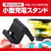 DOBE Nintendo Switch対応 コンパクト充電スタンド 折り畳み式 ポータブルスタンド 角度調節可 Type-C充電ドック タブレット充電 携帯性抜群 YLYNS042