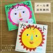7【送料無料】かおノート 1+2 (2冊セット) 絵本 子ども 知育 メール便