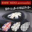 BMW MINI 3D ステッカー ダッシュボード パネル F55 56 57 アクセサリー カスタムパーツ SKYBELL
