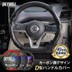ハンドルカバー D型 ステアリング ブラック 3Dグリップ カーボン調 エクストレイル セレナ ノート SKYBELL