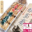 凍み豆腐立子山 1連(24枚×1)入り 自然健康美容食品