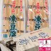 凍み豆腐立子山 2連(24枚×2)入り 自然健康美容食品