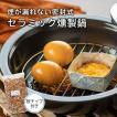 燻製器お手軽燻製鍋スモークチップ5袋付 日本製