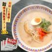 お試し500円 ラーメン スープ 業務...