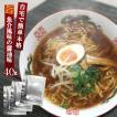 ラーメン スープ 業務用 しょうゆらーめんBOSSスープ 小袋40食入 らーめん 拉麺