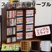 本棚 コミック スライド 書棚 (シングルスライド・浅型タイプ)