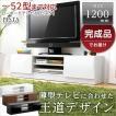 テレビ台 完成品 ローボード テレビボード 120cm幅