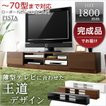 テレビ台 完成品 ローボードテレビボード 180cm幅