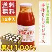 【送料無料】江本自然農園 塩分無添加 果汁100%高級手作りトマトジュース(180ml)ギフトボックス12本入り【ご贈答に最適】
